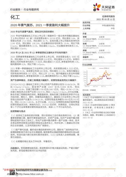 20210512-天风证券-化工行业:2020年景气复苏,2021一季度盈利大幅提升.pdf