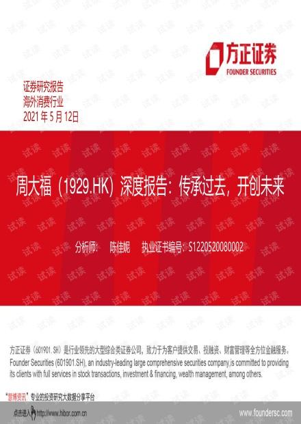 20210512-方正证券-周大福-1929.HK-深度报告:传承过去,开创未来.pdf