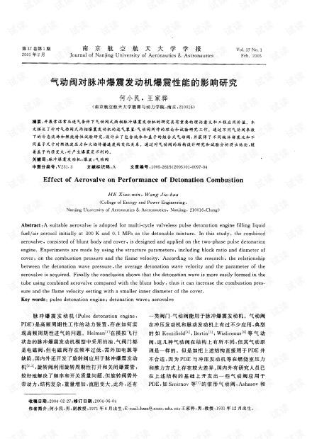 气动阀对脉冲爆震发动机爆震性能的影响研究 (2005年)