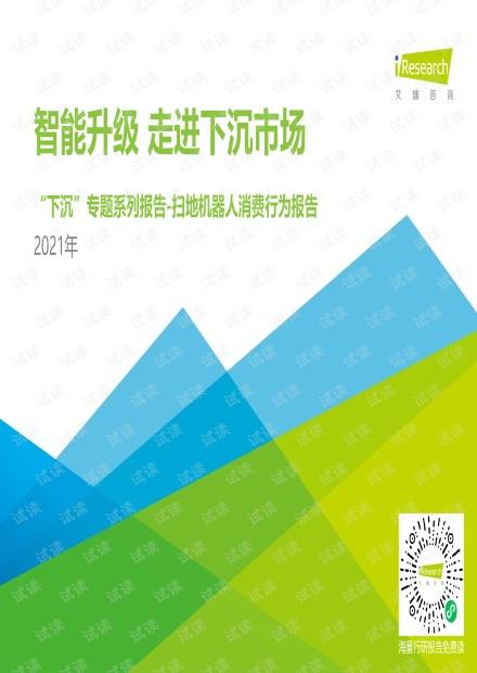 2021年中国下沉市场扫地机器人消费行为报告.pdf