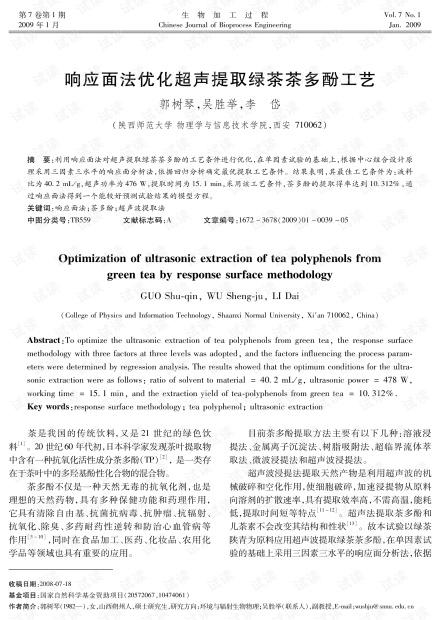 响应面法优化超声提取绿茶茶多酚工艺 (2009年)