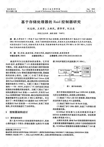 基于存储处理器的Raid控制器研究 (2010年)
