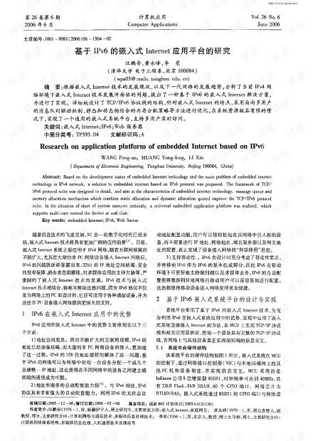 基于IPv6的嵌入式Internet应用平台的研究 (2006年)