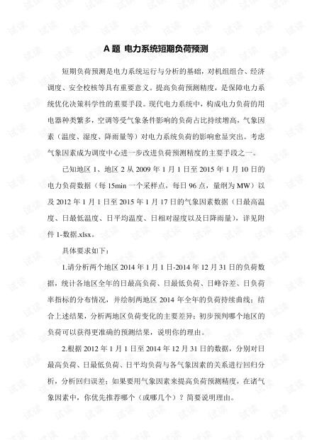 第九届电工杯数模大赛A题 电力系统短期负荷预测.pdf
