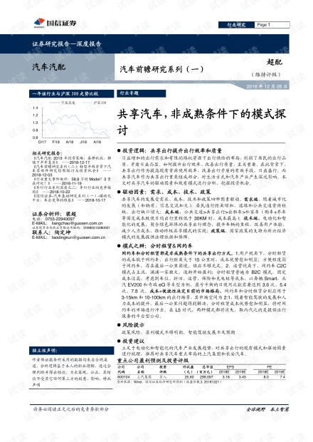 汽车汽配行业前瞻研究系列(一):共享汽车,非成熟条件下的模式探讨-20181226-国信证券-45页.pdf