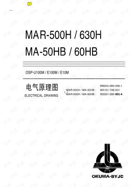 北一大隈MAR-630H卧式加工中心电气原理图_GAOQS.pdf