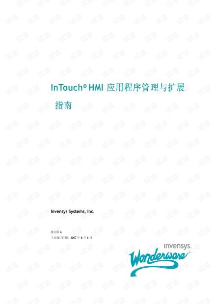 InTouch HMI 应用程序管理与扩展指南.pdf