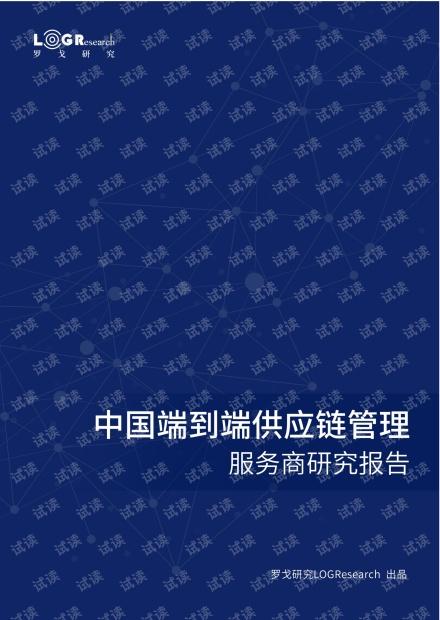 《中国端到端供应链管理服务商研究报告》:数字化时代的供应链管理服务新趋势.pdf
