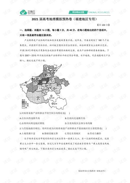2021届高考地理模拟预热卷(福建地区专用).pdf