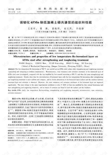 强韧化65Mn钢低温稀土硼共渗层的组织和性能 (2014年)