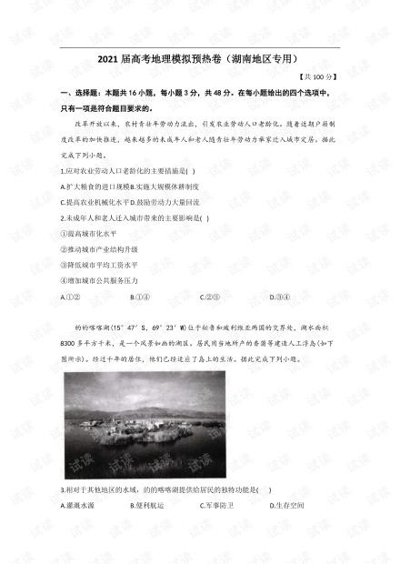 2021届高考地理模拟预热卷(湖南地区专用).pdf