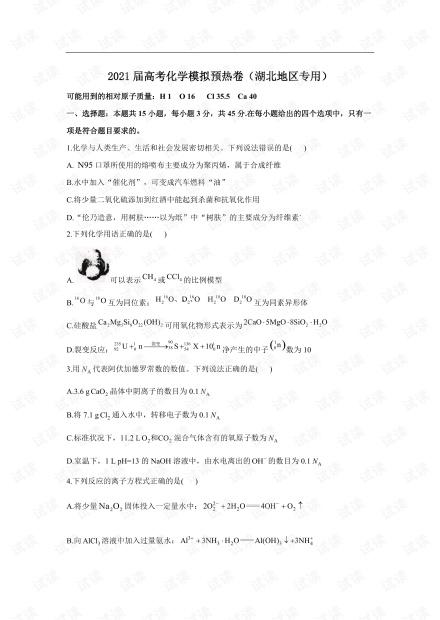 2021届高考化学模拟预热卷(湖北地区专用).pdf