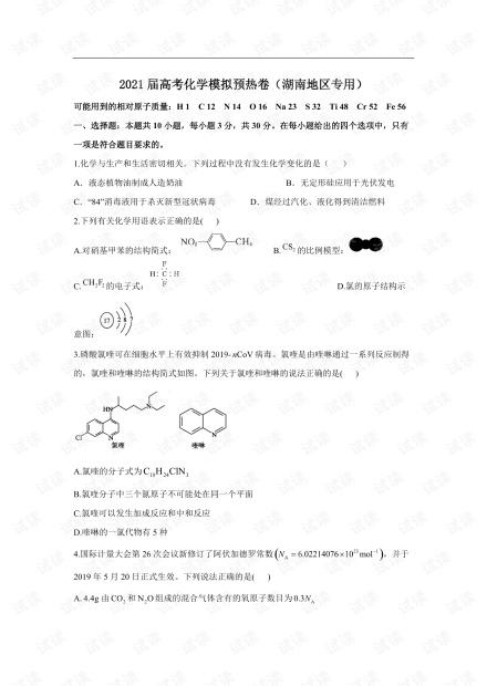 2021届高考化学模拟预热卷(湖南地区专用).pdf