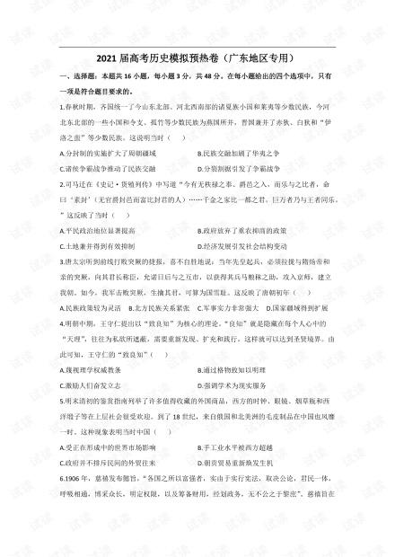 2021届高考历史模拟预热卷(广东地区专用).pdf