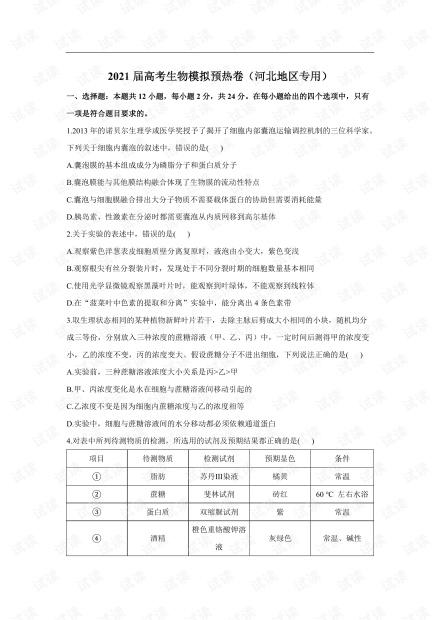 2021届高考生物模拟预热卷(河北地区专用).pdf