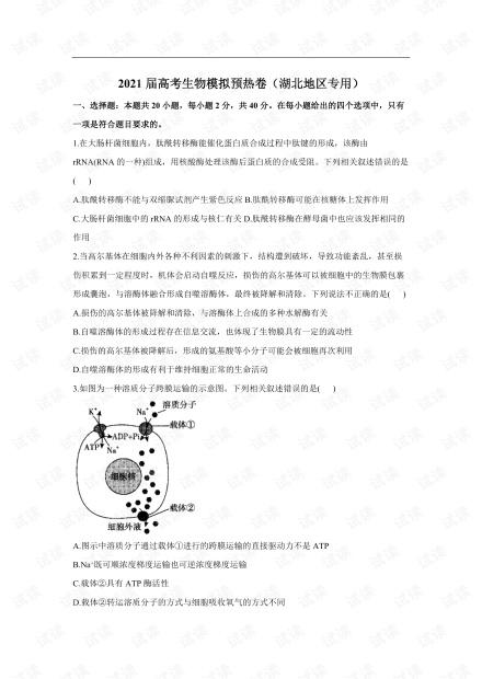 2021届高考生物模拟预热卷(湖北地区专用).pdf