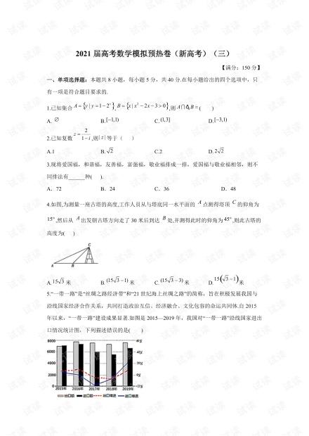 2021届高考数学模拟预热卷(新高考)(三).pdf
