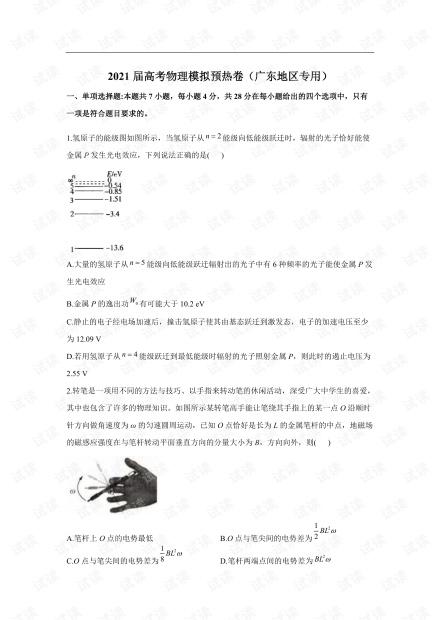 2021届高考物理模拟预热卷(广东地区专用).pdf