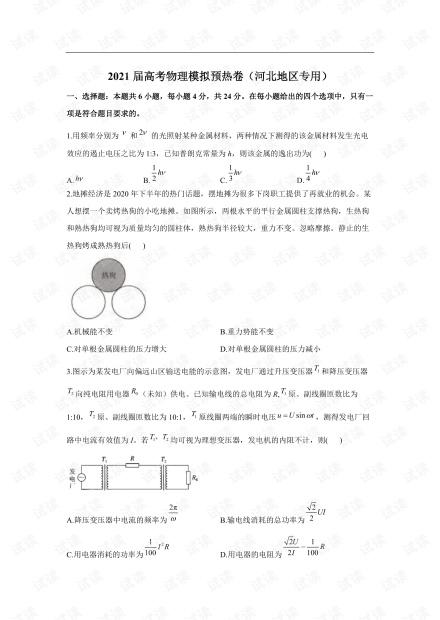 2021届高考物理模拟预热卷(河北地区专用).pdf