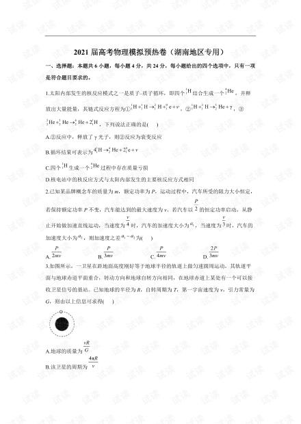 2021届高考物理模拟预热卷(湖南地区专用).pdf