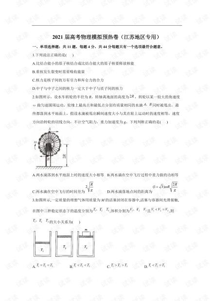 2021届高考物理模拟预热卷(江苏地区专用).pdf