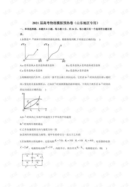 2021届高考物理模拟预热卷(山东地区专用).pdf