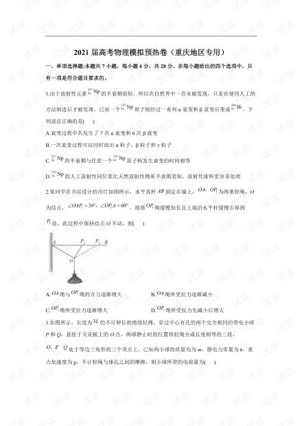 2021届高考物理模拟预热卷(重庆地区专用).pdf