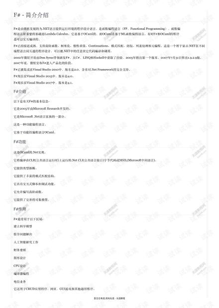 无涯教程-F#教程离线版.pdf
