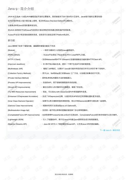 无涯教程-Java教程离线版.pdf