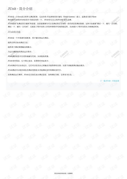 无涯教程-JUnit教程离线版.pdf