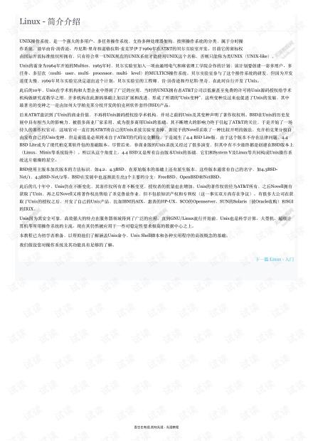 无涯教程-Linux教程离线版.pdf