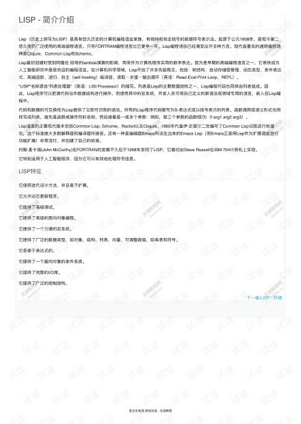 无涯教程-LISP教程离线版.pdf