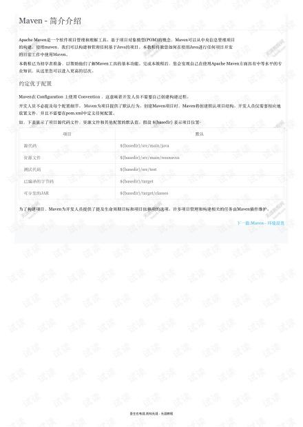 无涯教程-Maven教程离线版.pdf