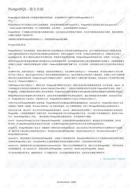 无涯教程-PostgreSQL教程离线版.pdf