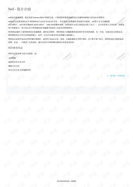 无涯教程-Sed教程完整离线版.pdf