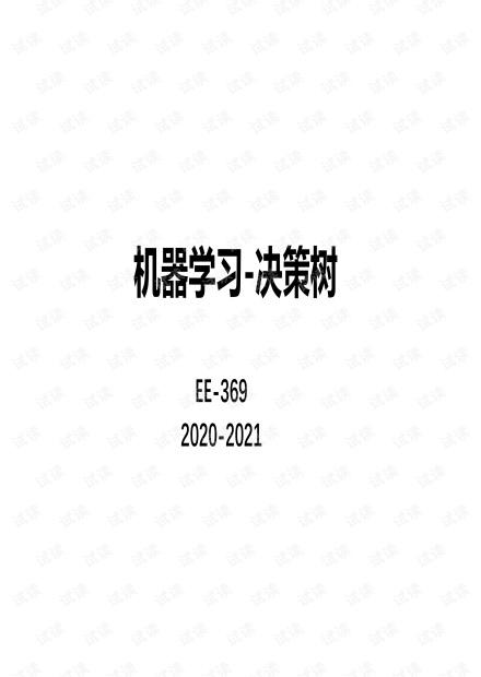 5.1机器学习决策树.pdf