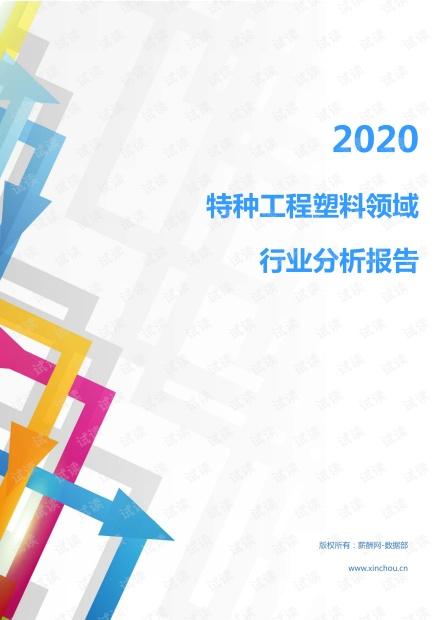 2020年化工化学橡胶塑料行业特种工程塑料领域行业分析报告(市场调查报告).pdf