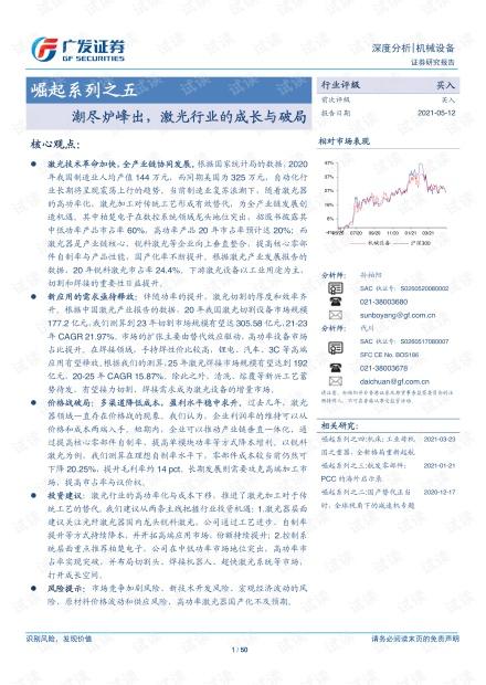 20210512-广发证券-机械设备行业崛起系列之五:潮尽炉峰出,激光行业的成长与破局.pdf