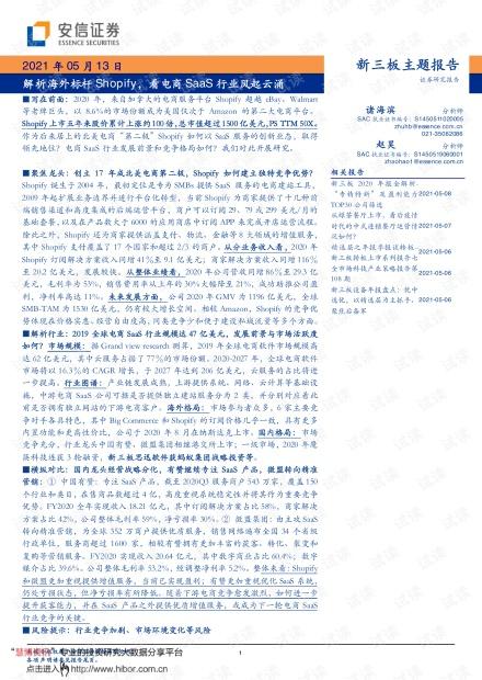 20210513-安信证券-新三板主题报告:解析海外标杆Shopify,看电商SaaS行业风起云涌.pdf