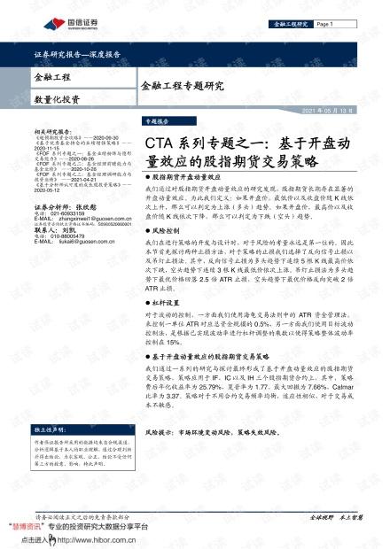 20210513-国信证券-CTA系列专题之一:基于开盘动量效应的股指期货交易策略.pdf