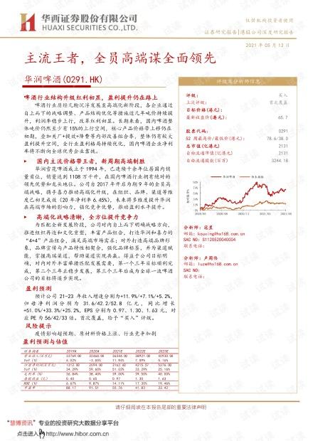 20210512-华西证券-华润啤酒-0291.HK-主流王者,全员高端谋全面领先.pdf