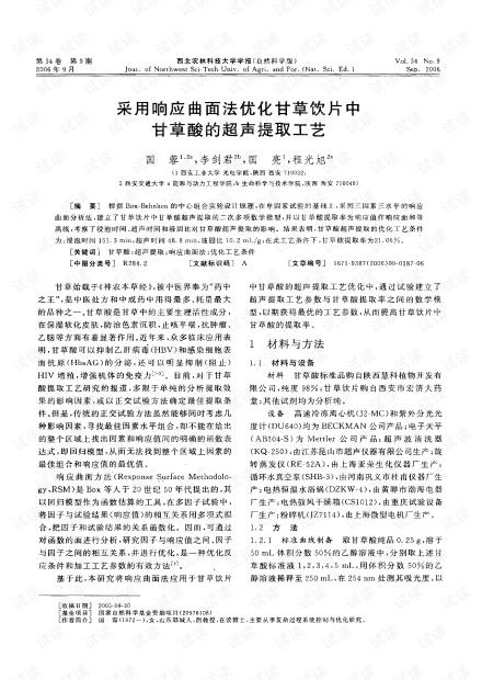 采用响应曲面法优化甘草饮片中甘草酸的超声提取工艺 (2006年)