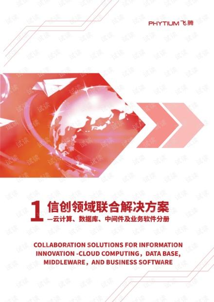云计算数据库中间件信创领域联合解决方案(1).pdf