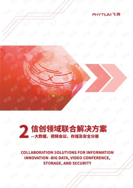 信创领域联合解决方案(2).pdf