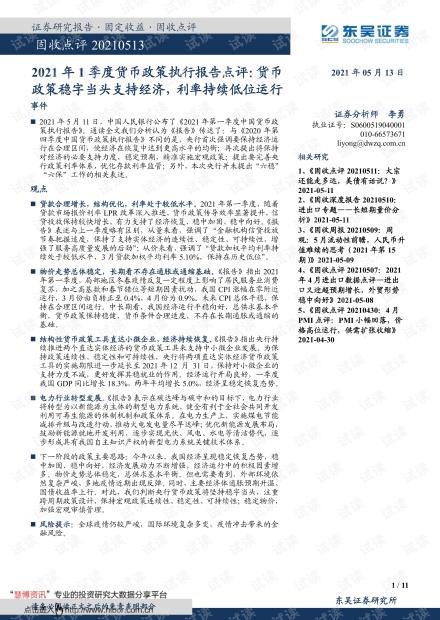 20210513-东吴证券-2021年1季度货币政策执行报告点评:货币政策稳字当头支持经济,利率持续低位运行.pdf