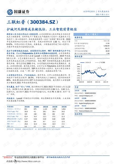 20210513-国盛证券-三联虹普-300384-护城河及持续成长被低估,工业智能前景极佳.pdf