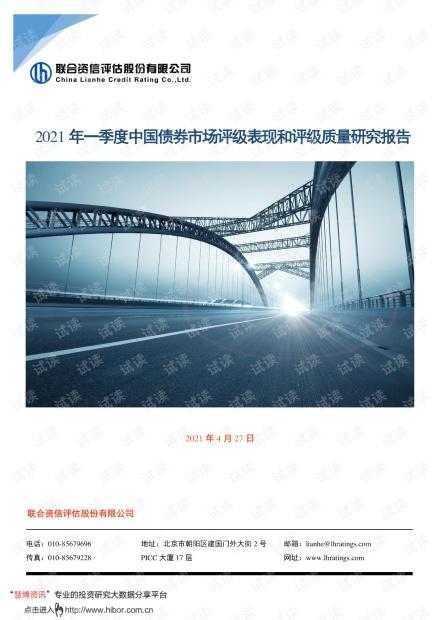 20210427-联合资信-2021年一季度中国债券市场评级表现和评级质量研究报告.pdf