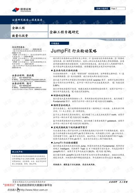 20210513-国信证券-金融工程专题研究:JumpFit行业轮动策略.pdf
