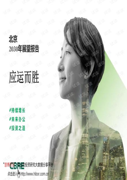 20210513-世邦魏理仕-北京2030年展望报告:应运而胜.pdf