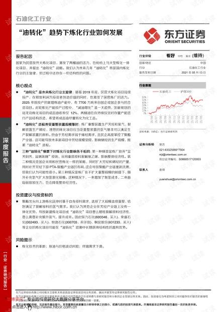 """20210513-东方证券-石油化工行业:""""油转化""""趋势下炼化行业如何发展.pdf"""